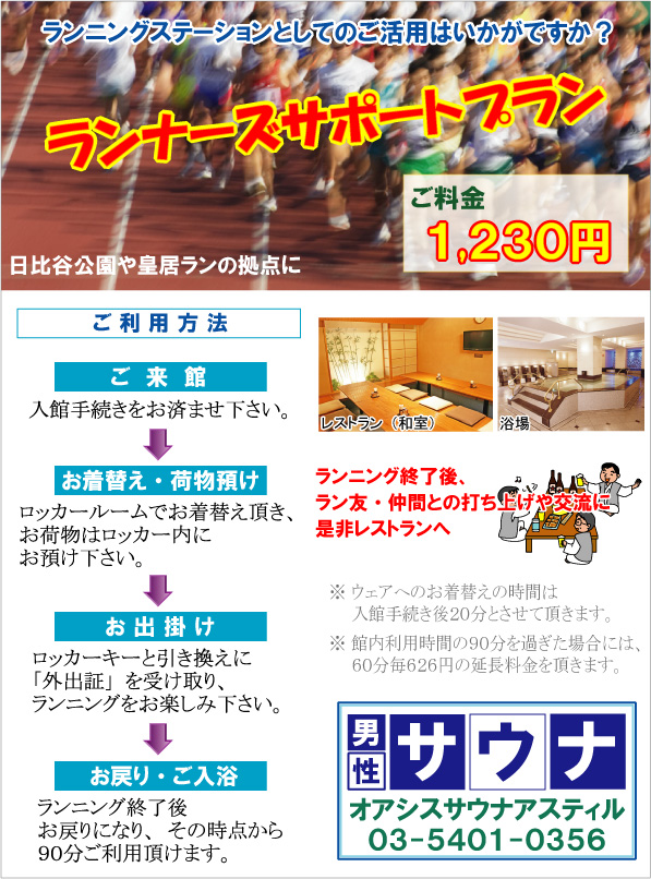 オアシス サウナ アスティル_イベント情報(https://www.oasissauna.jp/topics/)をよく見ておくといいかも