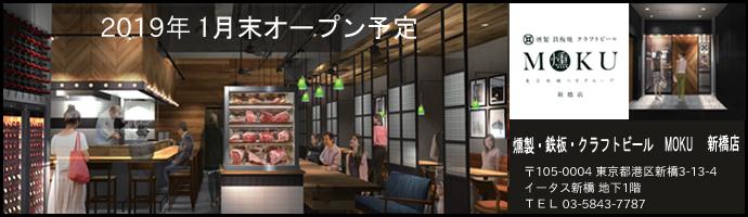 MOKU新橋店