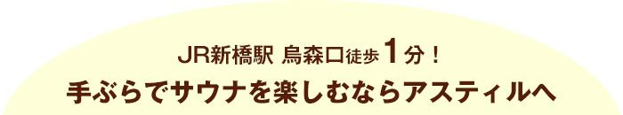 JR新橋駅 烏森口徒歩1分! 手ぶらでサウナを楽しむならアスティルへ